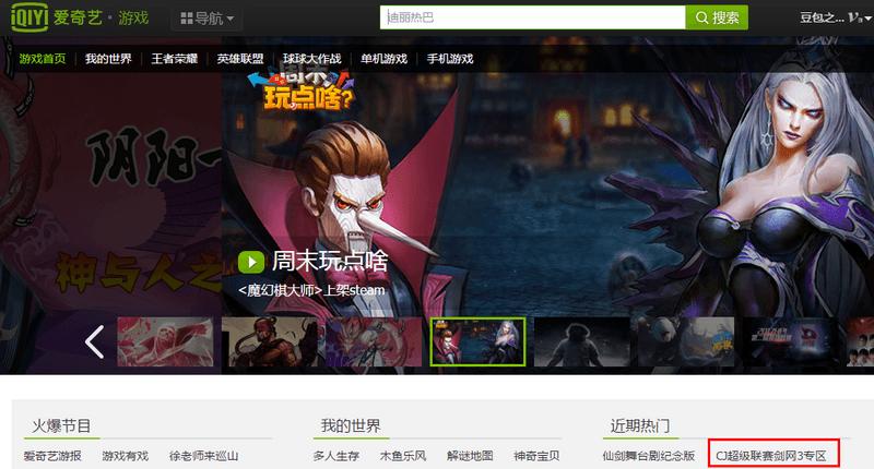 ChinaJoy Cosplay携手《剑网3》送你去总决赛啦!-C3动漫网