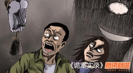 看完让人背后发凉的恐怖漫画:《诡案实录》-C3动漫网