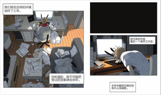 """漫画家""""old先""""领衔回忆追梦史 咚漫助力小透明踏上大神路-C3动漫网"""