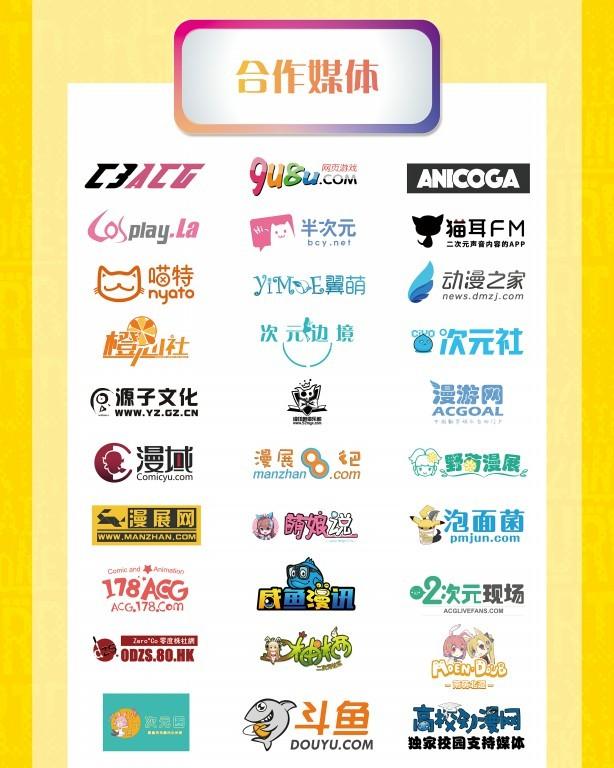 2017第八届长沙(国际)动漫游戏展即将来袭:你准备好了吗?-C3动漫网