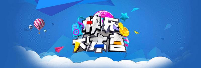 腾讯动漫APP受邀来到《快乐大本营》 二次元深度结合大众娱乐-C3动漫网