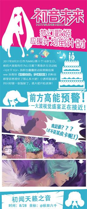 为梦幻歌姬应援!初音未来出道十周年生日快乐!-C3动漫网
