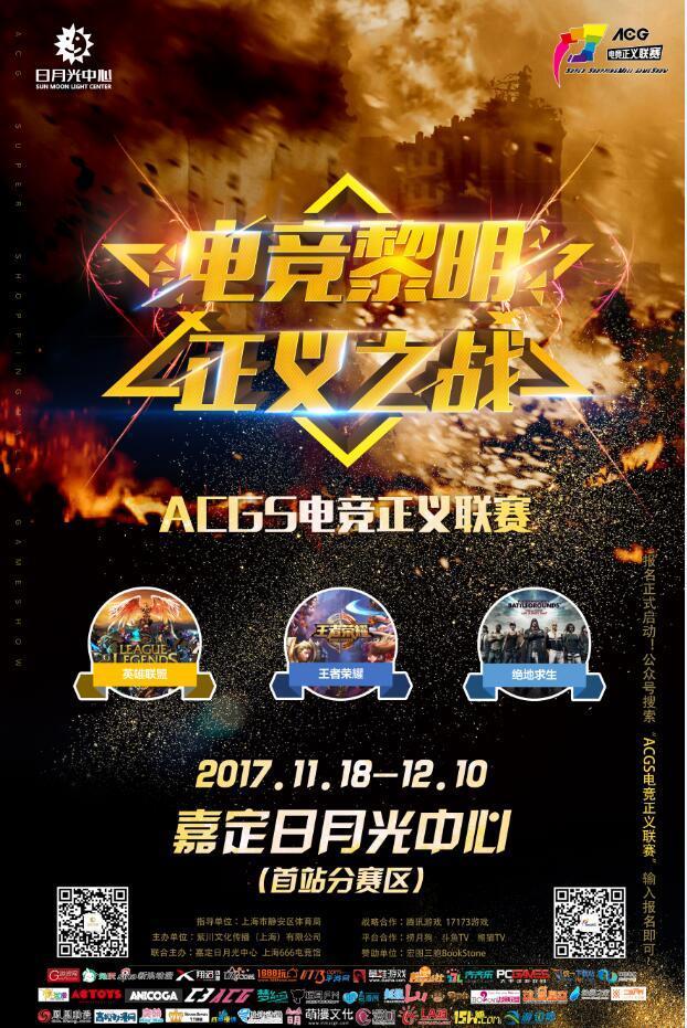 ACGS电竞正义联赛首站——嘉定日月光中心站正式启动-C3动漫网
