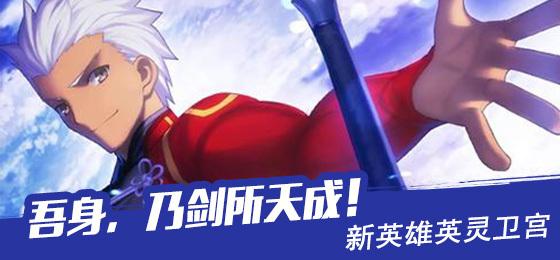 新英雄英灵卫宫、时崎狂三超级皮肤强势登陆《幻想全明星》!-C3动漫网