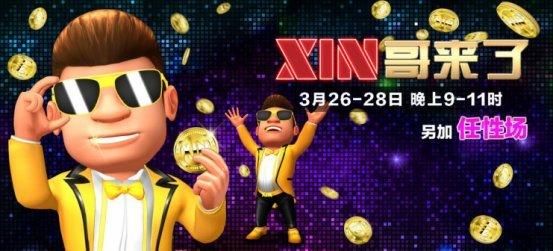 欧博抢金币3月底来袭 游戏迷们的福音-C3动漫网