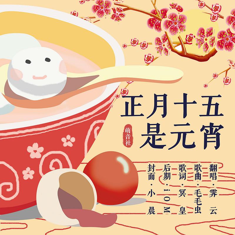 【霁云】正月十五是元宵-C3动漫网