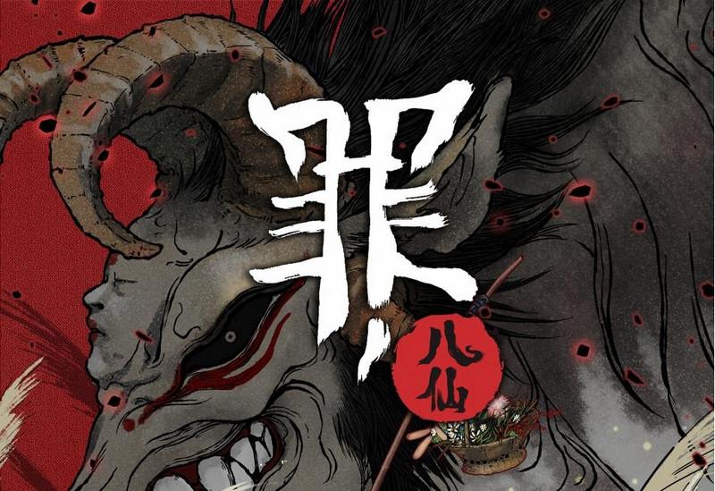 国产漫画黑马《罪八仙》破1.75亿点击-C3动漫网