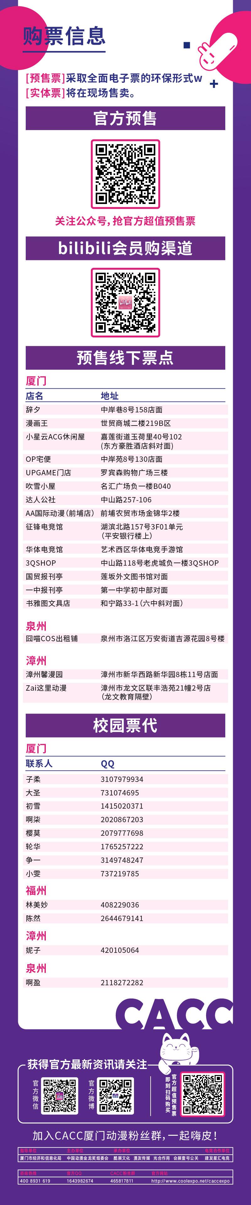 """2018大吉大利CACC总宣!点击召唤""""超级空投""""!-C3动漫网"""