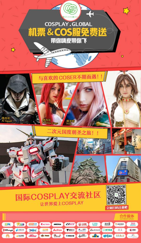 COSPLAY.GLOBAL送你免费去日本,机票&COS服全免费!-C3动漫网