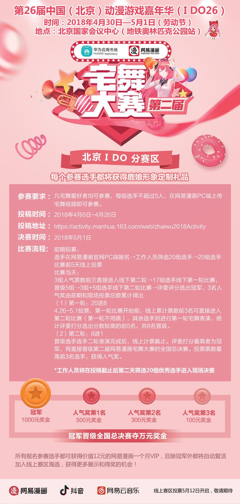 【IDO26漫展】第26届中国(北京)动漫游戏嘉年华(IDO26)与各位小伙伴们欢聚国会!4月30日-5月1日,一起相约北京国家会议中心!-C3动漫网