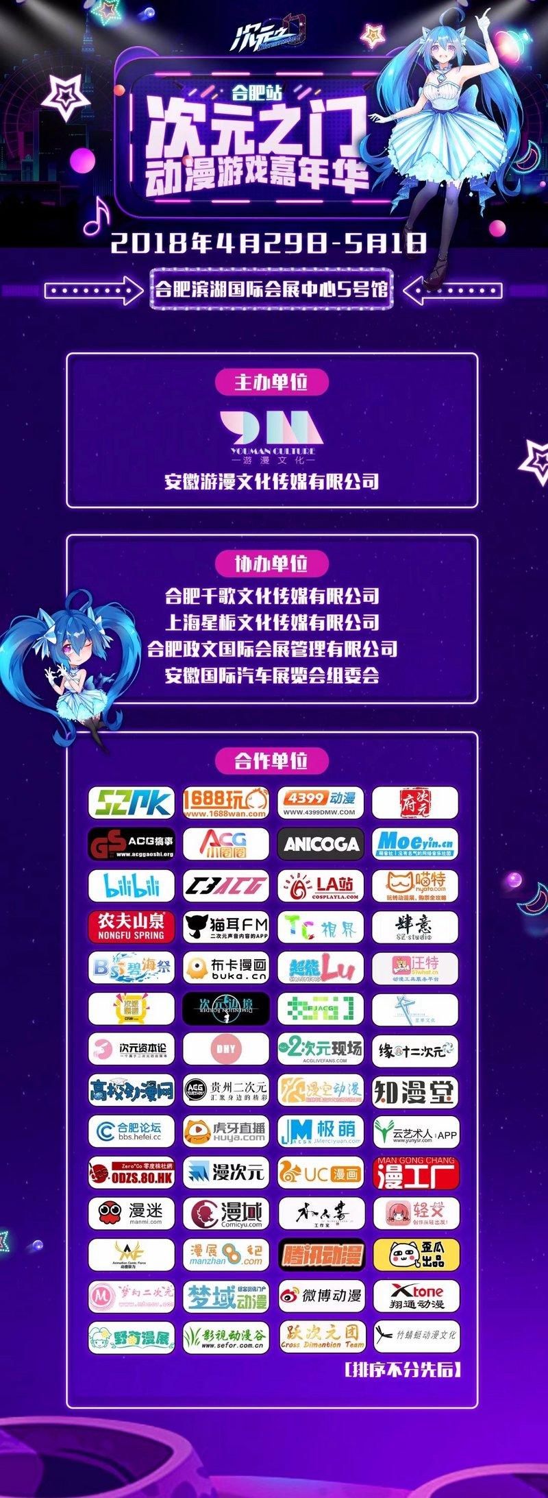 次元之门动漫游戏嘉年华-C3动漫网