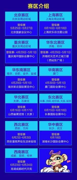 舞艺超群-2018ChinaJoy全国舞团盛典启动!-C3动漫网