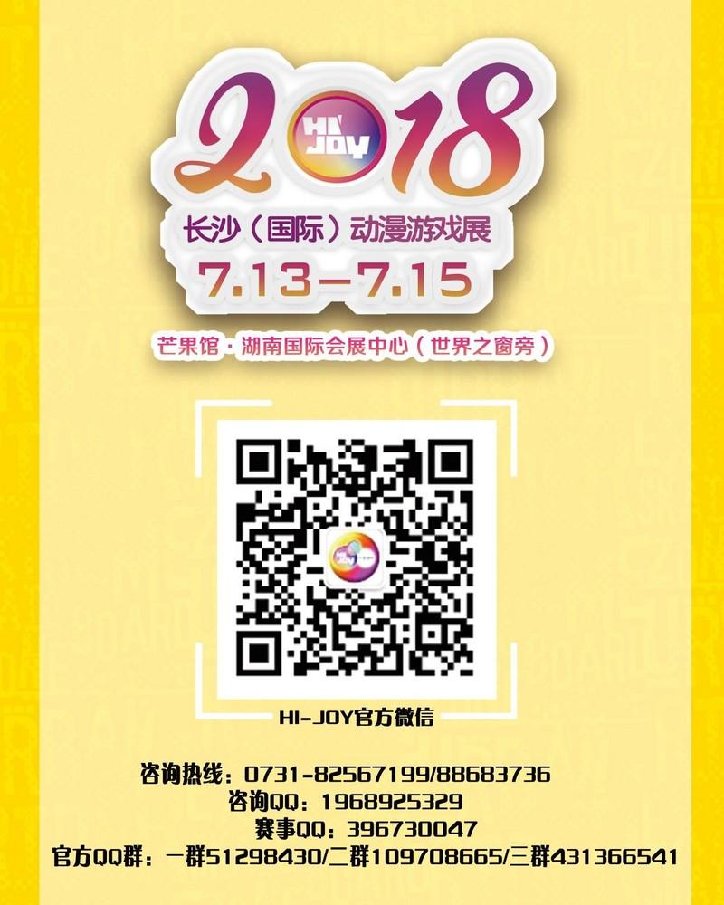 2018第九届长沙(国际)动漫游戏展来啦~-C3动漫网