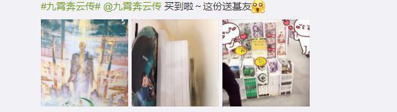 《九霄奔云传》杭州CICAF参展回顾 多重福利引发粉丝晒书热情-C3动漫网