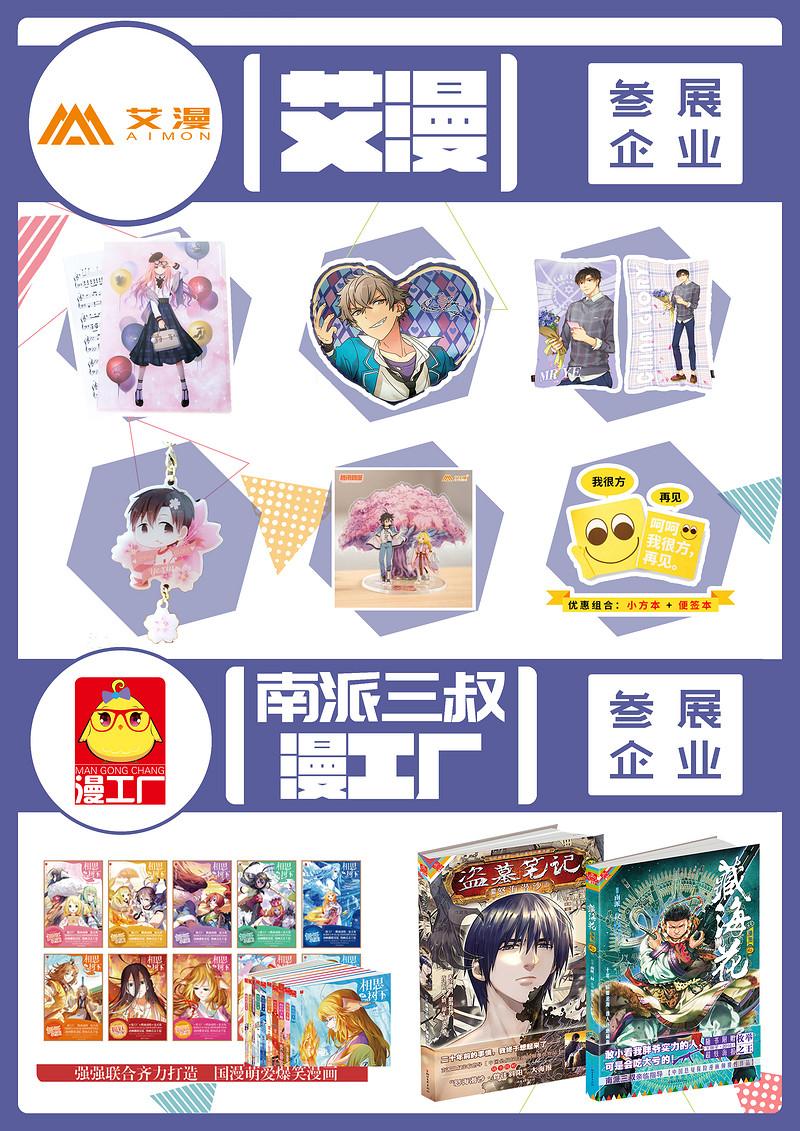 【漫展】潍坊经典动漫展02 王境泽-C3动漫网