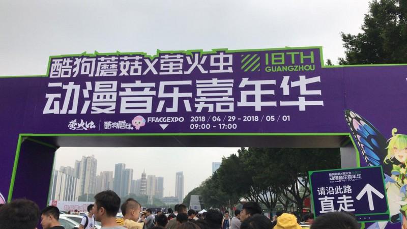 酷狗蘑菇动漫音乐节五一狂嗨三天!26万人参与狂欢