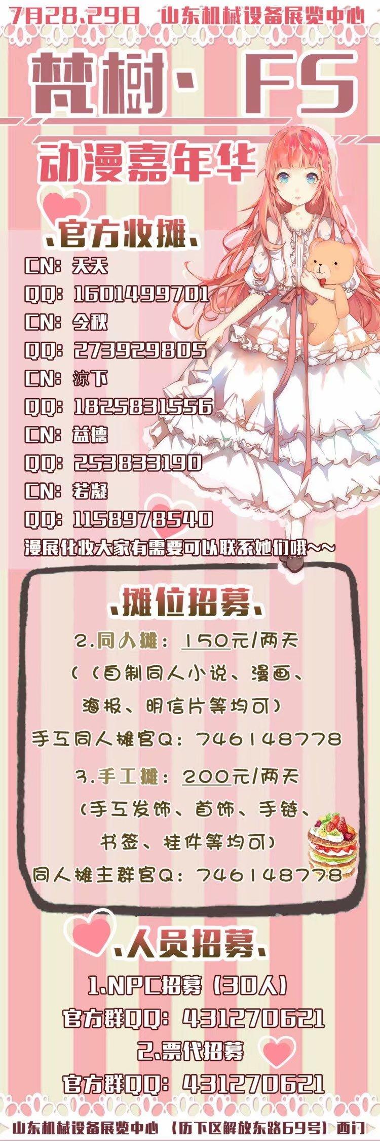 梵樹·FS动漫嘉年华三宣放出!一起来玩耍吧~-C3动漫网
