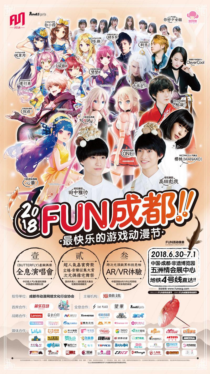 【2018FUN成都】二宣重磅发布!-C3动漫网