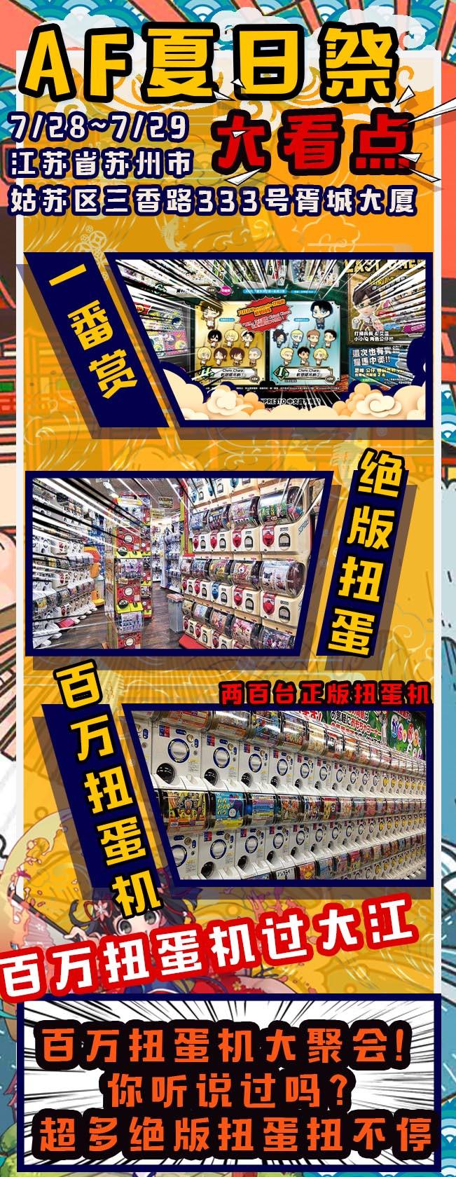 苏州AnimeFeast夏日祭 no.6-C3动漫网