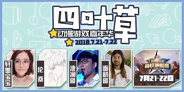 7月21-22日重庆四叶草动漫游戏嘉年华举办啦-C3动漫网