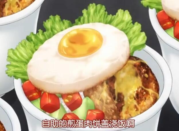 《食戟之灵》的现世早餐汇-C3动漫网