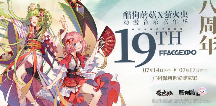 划重点!你必须要看的7月广州萤火虫逛展攻略-C3动漫网