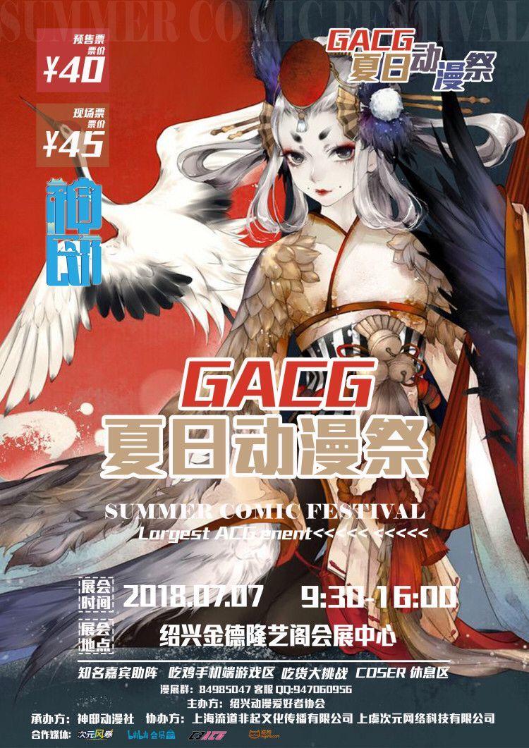 GACG 夏日祭动漫祭—火热开启!-C3动漫网