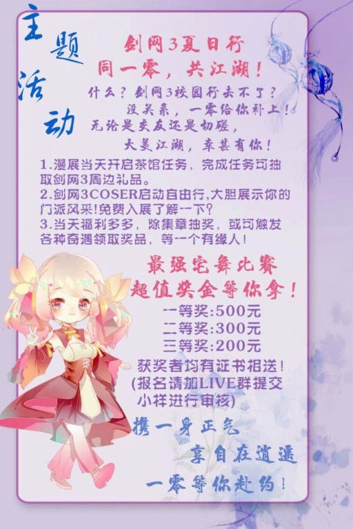 一零夏日祭二宣来袭!!-C3动漫网