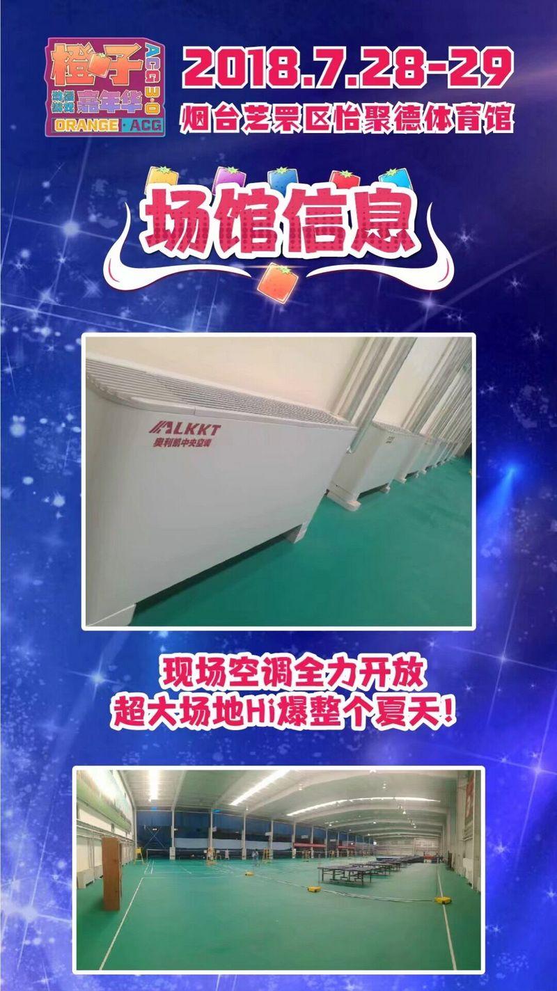 橙子动漫游戏嘉年华03!初宣放出!-C3动漫网