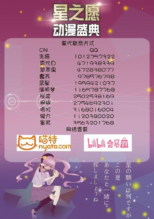 天津星之愿动漫节二宣来袭!!!-C3动漫网