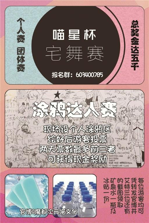 第五届次元喵漫展火热来袭!!!-C3动漫网