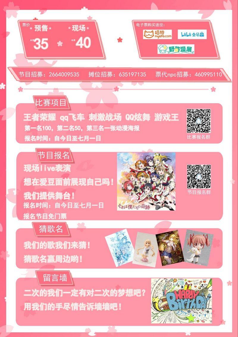 第一届朔月sy动漫游戏展,追逐心中最初的心动!-C3动漫网
