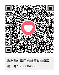 吴江秋叶原祭 第二回!燃情来袭!!-C3动漫网