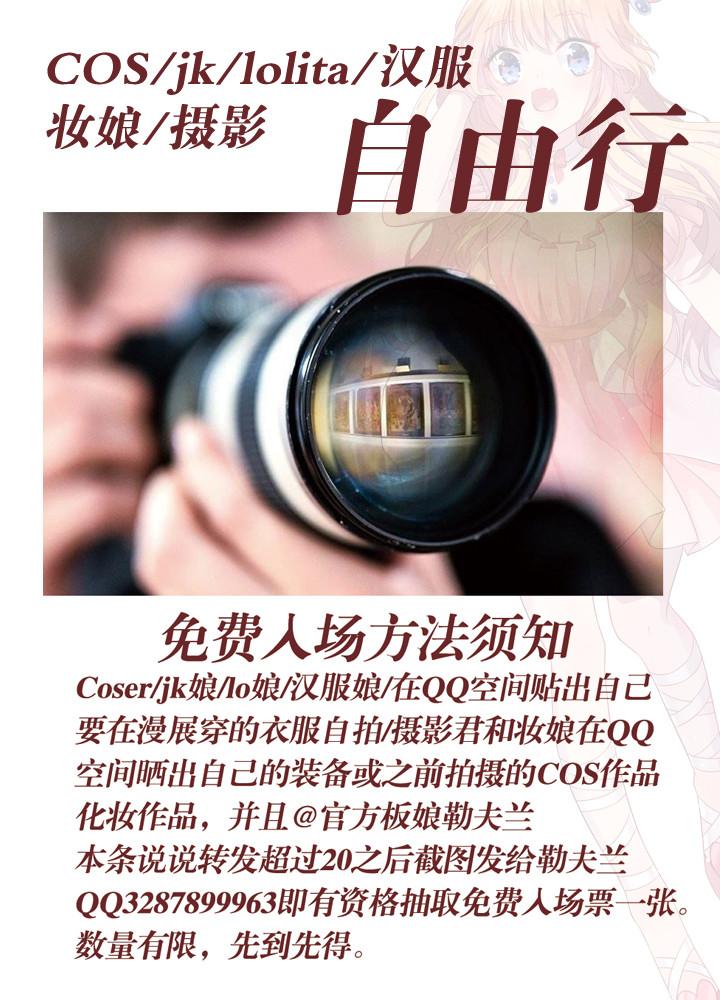 ASL09 第九届乐山动漫召唤祭二宣开始!-C3动漫网
