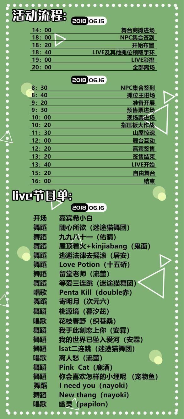 【终宣】#czy动漫嘉年华# 2018.6.16(端午档)-C3动漫网