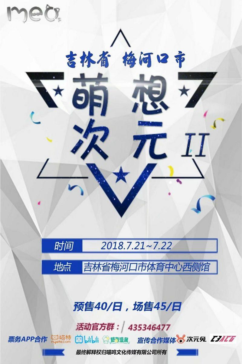 梅河口市第二届萌想次元文化节要与大家见面啦~-C3动漫网