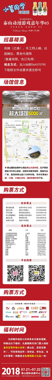 第三届泰山动漫游戏嘉年华与您相约泰山国际会展中心!-C3动漫网