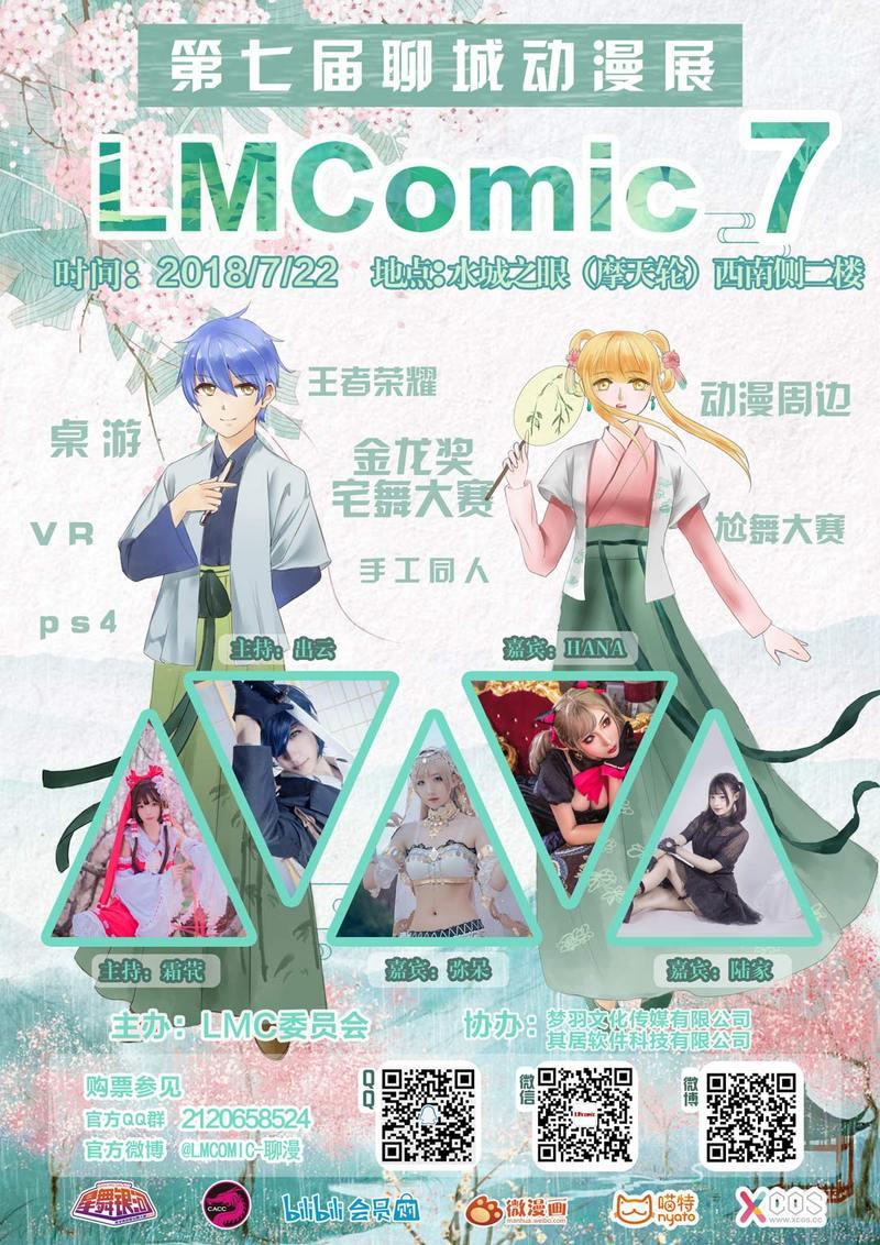 LMComic7第七届聊城动漫展-C3动漫网