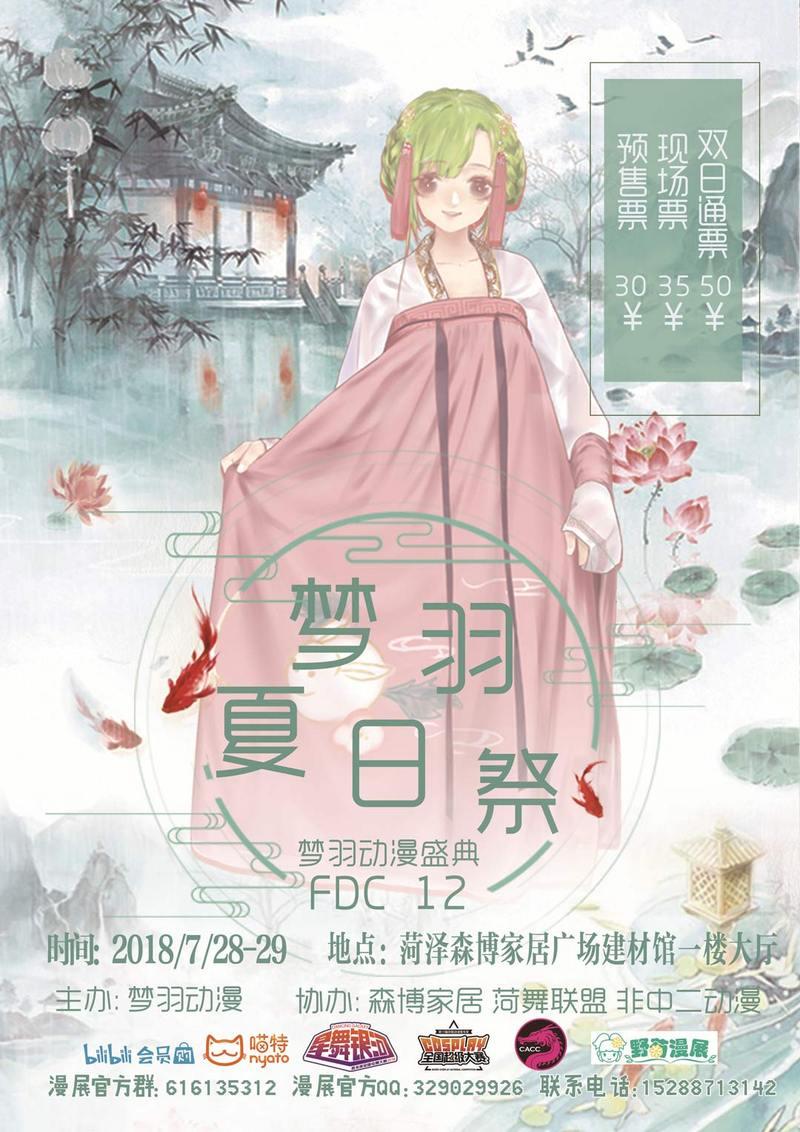 梦羽动漫盛典FDC 12 2018菏泽夏日祭-C3动漫网