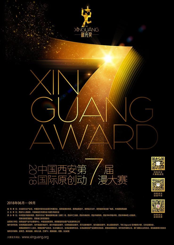 新光奖·中国西安第七届国际原创动漫大赛启动-C3动漫网