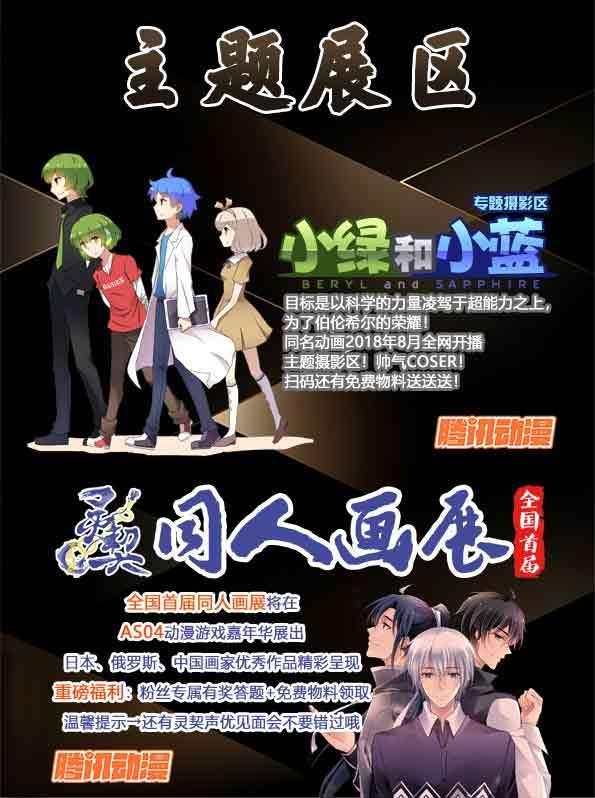 青岛AS04动漫游戏嘉年华终宣来啦~-C3动漫网