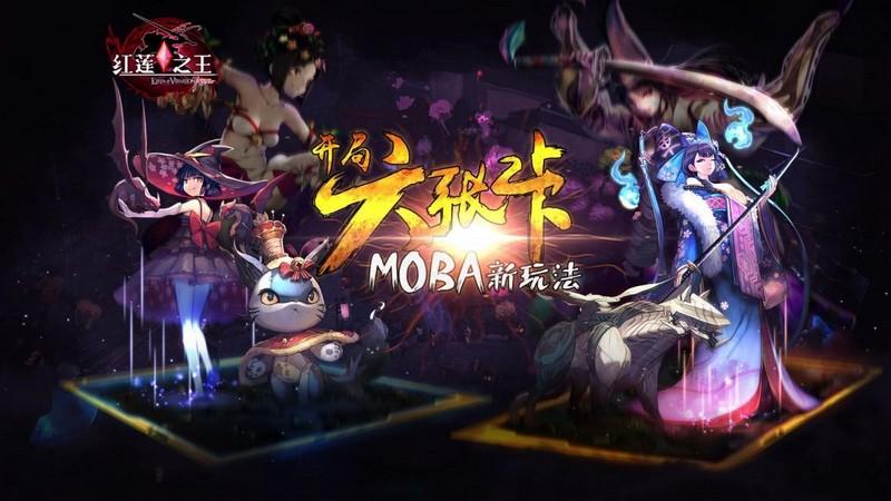 SE社顶级MOBA游戏同名动画《红莲之王》 明日开播-C3动漫网