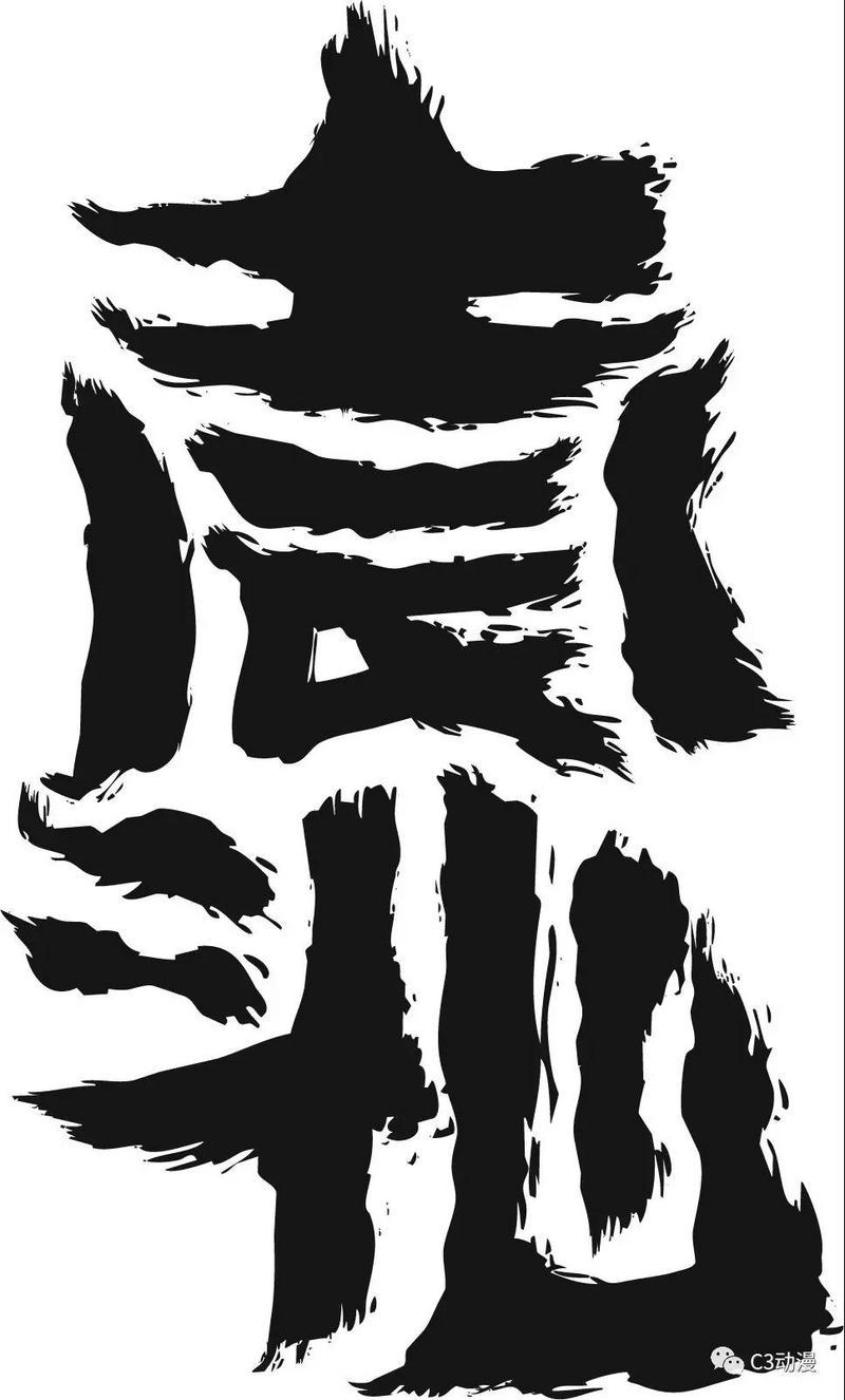 南辰北斗参展确定携《世上最倒霉的我》漫展福利大放送-C3动漫网
