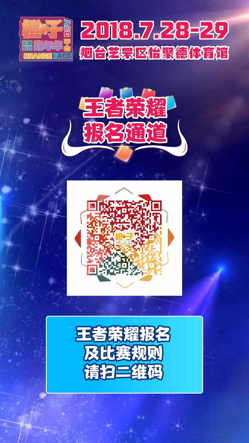 橙子动漫游戏嘉年华03!三宣放出!-C3动漫网