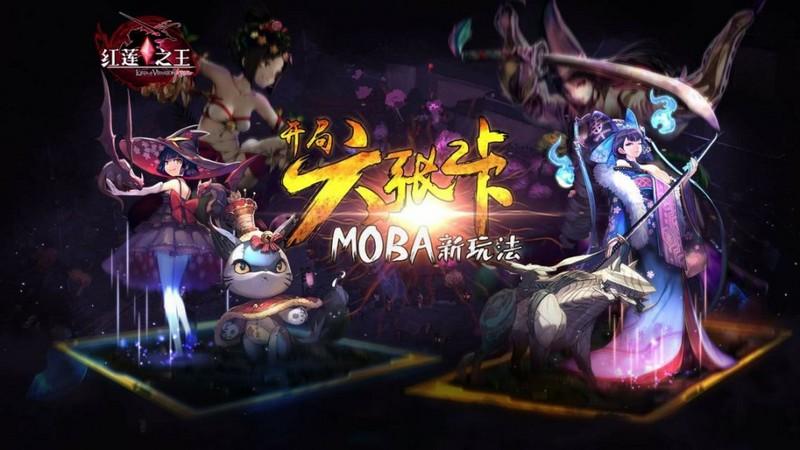 """另类Moba的""""骚""""操作 《红莲之王》动画同名网游今日开测-C3动漫网"""