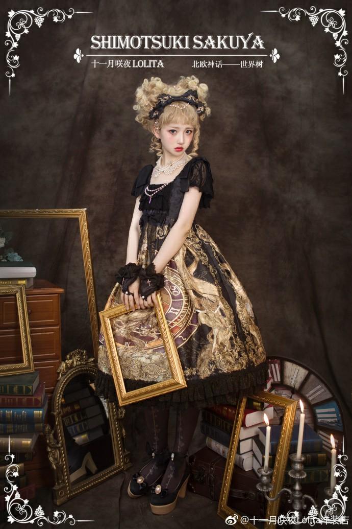 北欧神话-世界树❤十一月咲夜Lolita洋装店-C3动漫网