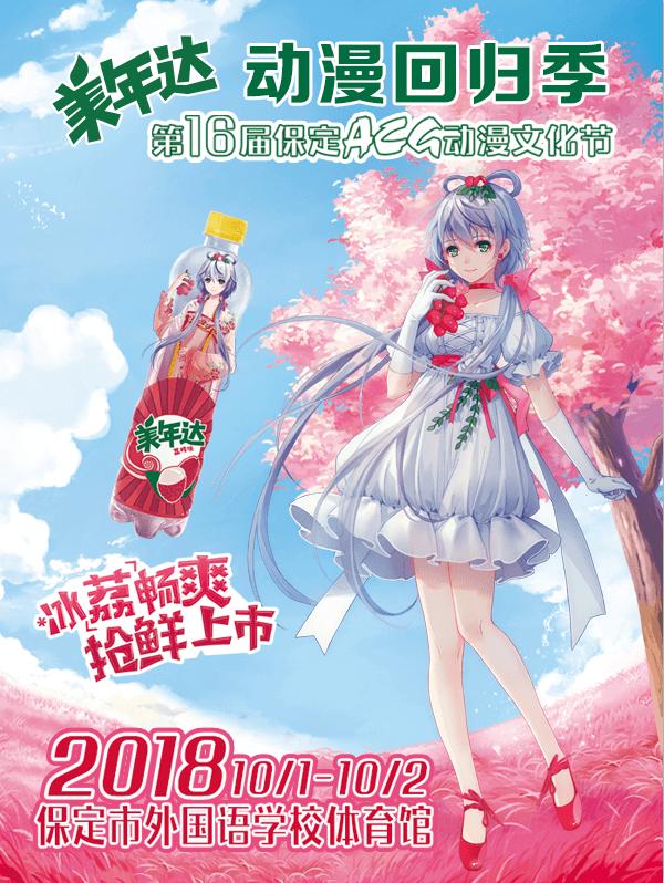 第十六届保定ACG动漫文化节十一长假精彩不断!-C3动漫网