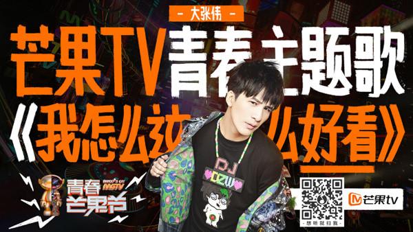 青春主题曲奏响2018ChinaJoy 芒果TV展台重量级嘉宾首曝光-C3动漫网