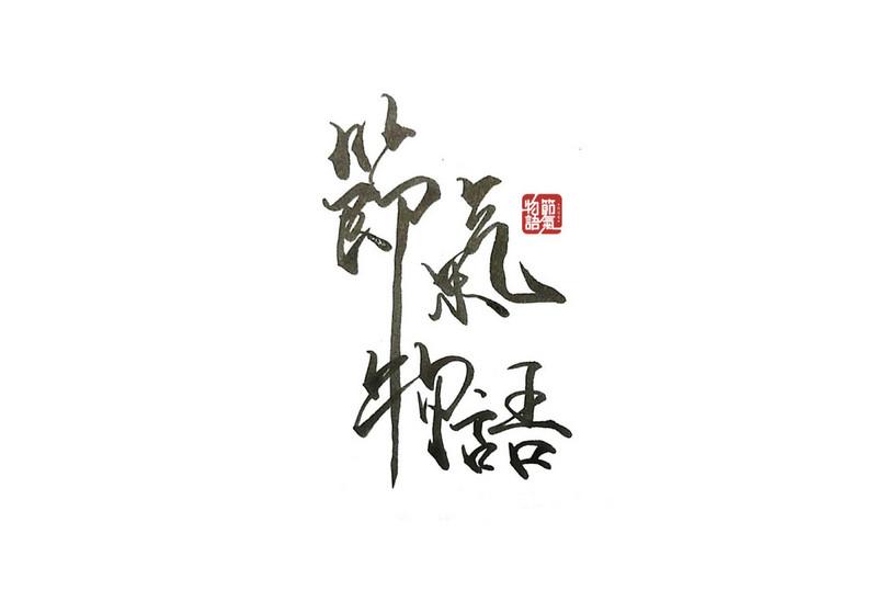 节气物语—与洛天依乐正绫共度春夏秋冬-C3动漫网