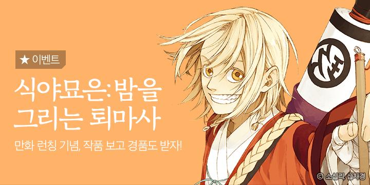 翻翻动漫旗下《识夜描银》登陆韩国KaKaoPage-C3动漫网